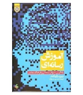 کتاب آموانه ای یادگیری سواد رسانه ای و فرهنگ معاصر