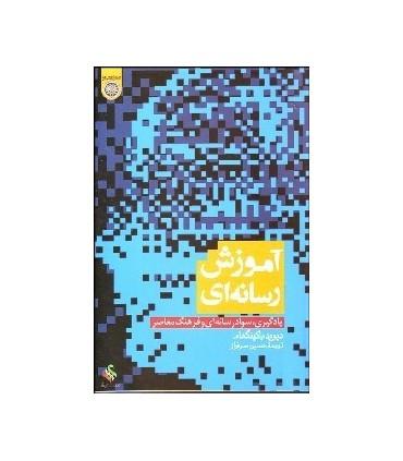 کتاب آموزش رسانه ای یادگیری سواد رسانه ای و فرهنگ معاصر