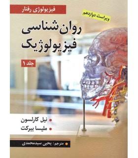 کتاب روان شناسی فیزیولوژیک فیزیولوزی رفتار