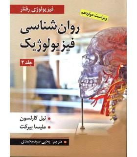 کتاب روان شناسی فیزیولوژیک فیزیولوژی رفتار جلد 2
