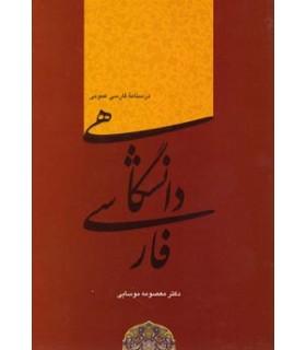 کتاب فارسی دانشگاهی