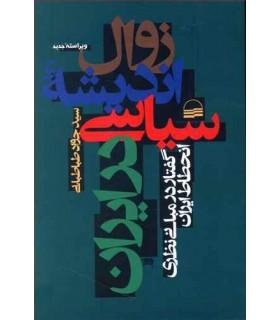 کتاب زوال اندیشه سیاسی در ایران