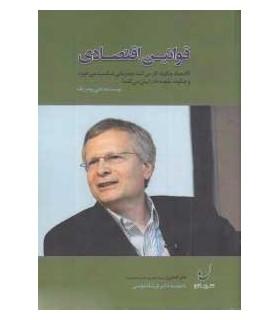 کتاب قوانبن اقتصادی