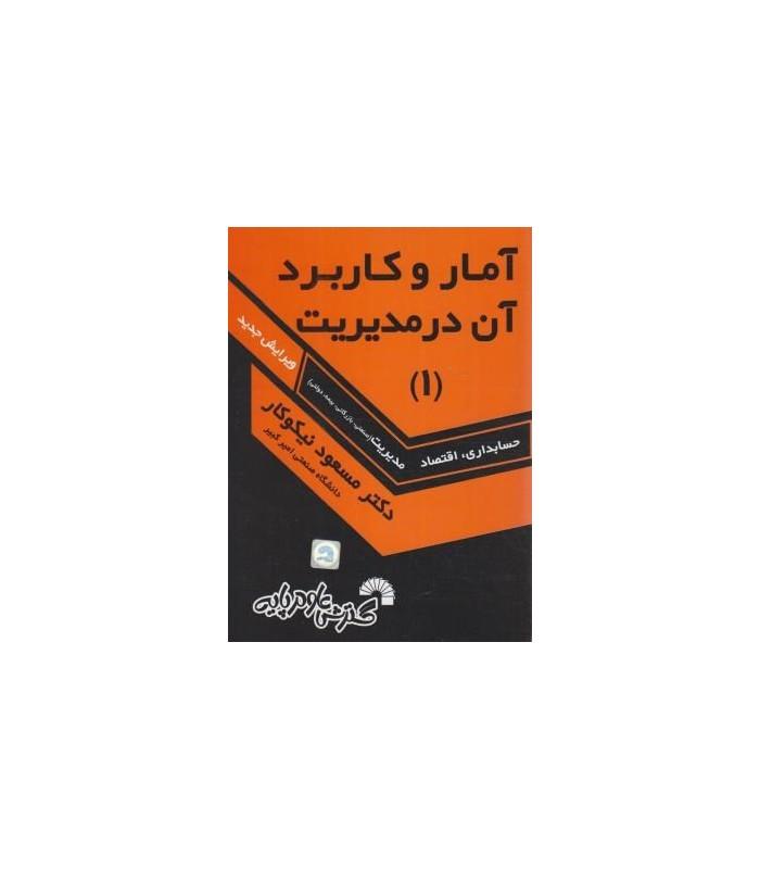 کتاب آمار و کاربرد آن در مدیریت جلد 1