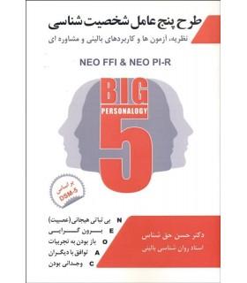 کتاب طرح پنج عامل شخصیت شناسی