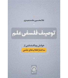 کتاب توصیف فلسفی علم