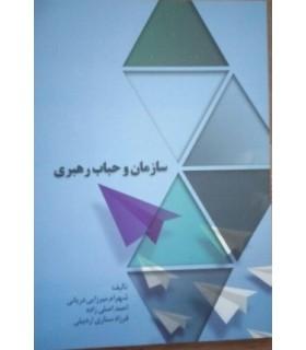 کتاب سازمان و حباب رهبری