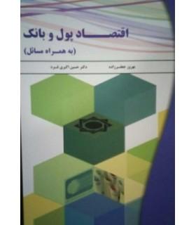 کتاب اقتصاد پول و بانک به همراه مسائل