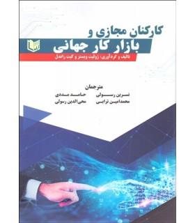 کتاب کارکنان مجازی و بازار کار جهانی
