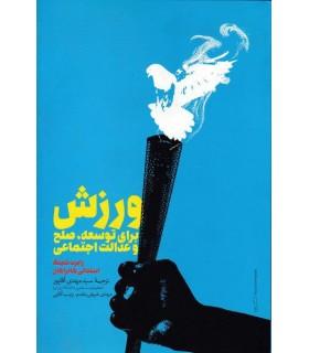 کتاب ورزش برای توسعه صلح و عدالت اجتماعی