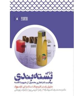کتاب طراحی بسته بندی موفقیت نام تجاری محصول از مفهوم تا قفسه