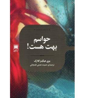 کتاب حواسم بهت هست