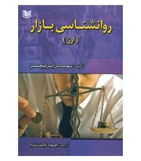 کتاب روان شناسی بازار