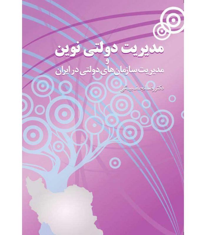 کتاب مدیریت دولتی نوین و مدیریت سازمان های دولتی در ایران