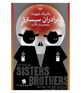 کتاب برادران سیسترز