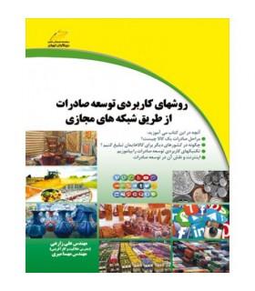 کتاب روش های کاربردی توسعه صادرات از طریق شبکه های مجازی
