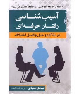 کتاب آسیب شناسی رفتار حرفه ای در مذاکره و حل و فصل اختلافات