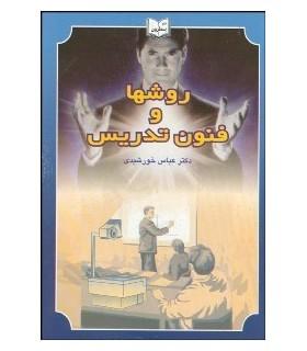 کتاب وش ها و فنون تدریس