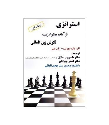 کتاب استراتژی فرآیند محتوا زمینه نگرش بین المللی جلد 1