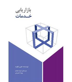 کتاب مدیریت استراتژیک با رویکردی بر مدیریت کیفیت فراگیر TQM و کلاس جهانی