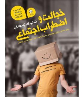 کتاب کار نوجوانان خجالت و اضطراب اجتماعی