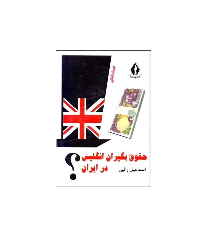کتاب حقوق بگیران انگلبس در ایران