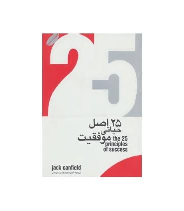 کتاب 25 اصل حیاتی موفقیت
