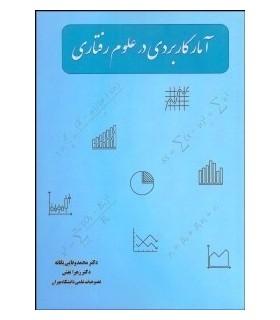 کتاب آمار کاربردی در علوم رفتاری
