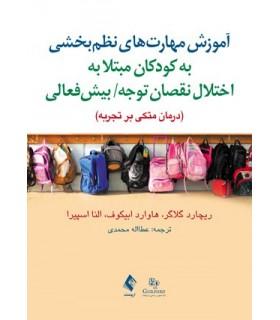 کتاب آموزش مهارت های نظم بخشی به کودکان مبتلا به اختلال نقصان توجه