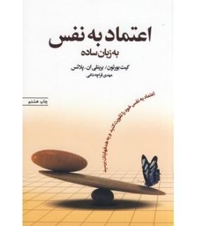 کتاب اعتماد به نفس به زبان ساده