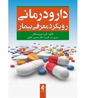 کتاب دارو درمانی رویکرد معرفی بیمار