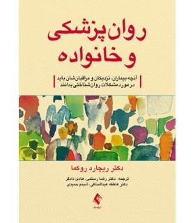 کتاب روان پزشکی و خانواده