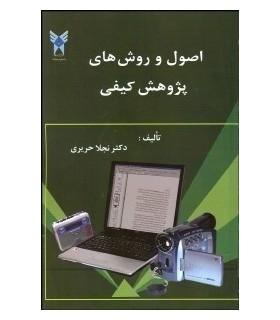 کتاب اصول و روش های پژوهش کیفی