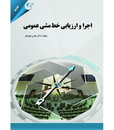 کتاب اجرا و ارزیابی خط مشی عمومی
