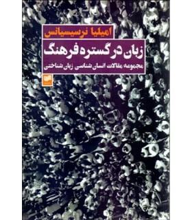 کتاب زبان در گستره فرهنگ