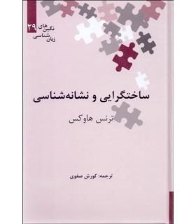 کتاب ساخت گرایی و نشانه شناسی