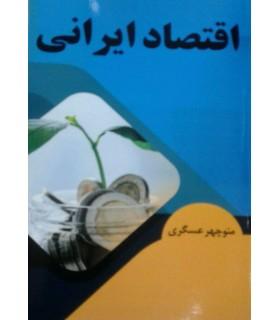 کتاب اقتصاد ایرانی