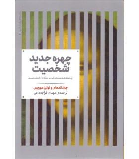کتاب چهره جدید شخصیت
