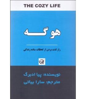 کتاب هوگه راز لذت بردن از لحظات ساده زندگی