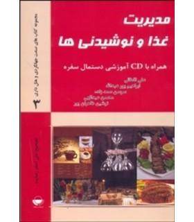 کتاب مدیریت غذا و نوشیدنی ها