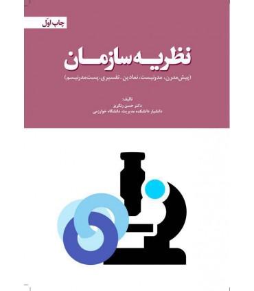 کتاب نظریه سازمان پیش مدرن مدرنیست نمادین_تفسیری پست مدرنیسم