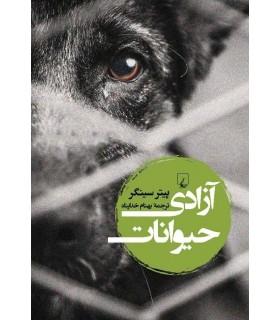 کتاب آزادی حیوانات