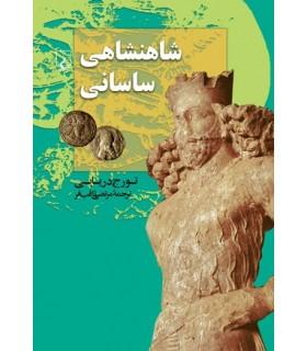 کتاب شاهنشاهی ساسانی