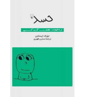 کتاب حسد