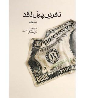کتاب نفرین پول نقد