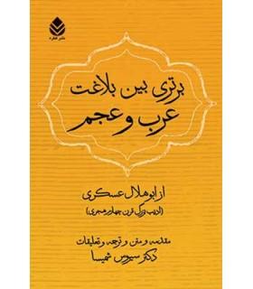 کتاب برتری بین بلاغت عرب و عجم