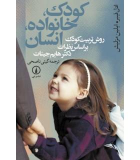 کتاب کودک خانواده انسان