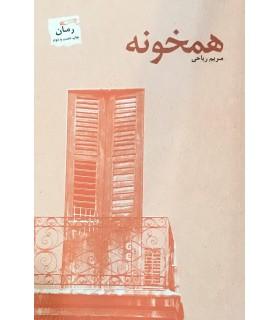 کتاب همخونه