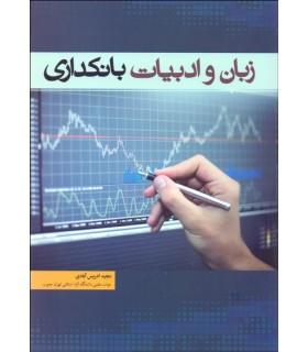 کتاب زبان و ادبیات بانکداری