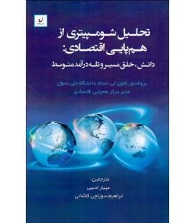 کتاب تحلیل شومپتری از هم پایی اقتصادی